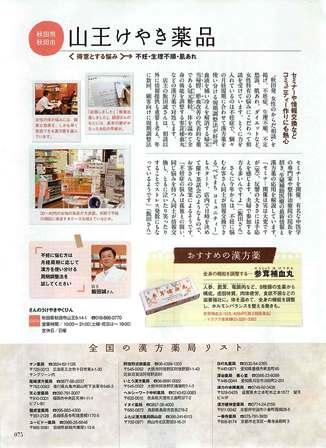 漢方養生術 2010年.記事