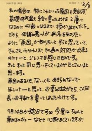 sugawara FAX 2