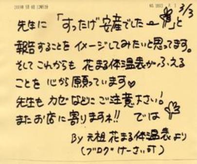 sugawara FAX 3
